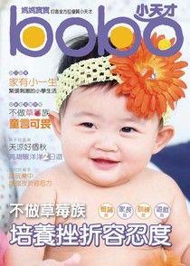媽媽寶寶寶寶版 10月號/2012 第308期