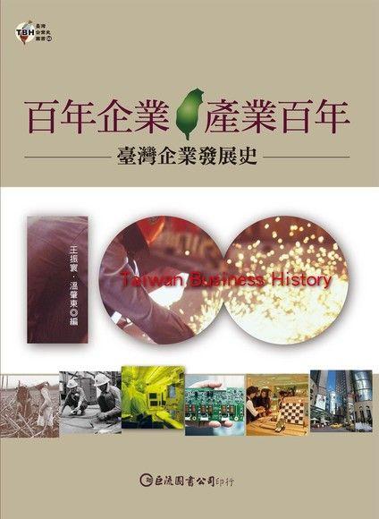 百年企業.產業百年:臺灣企業發展史