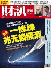 財訊雙週刊 第617期 2020/09/30