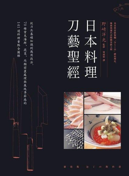 日本料理刀藝聖經