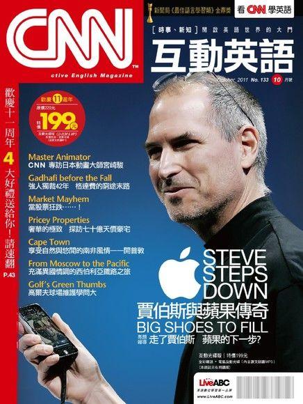 CNN互動英語2011年10月號No.133