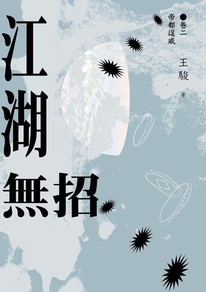 江湖無招(卷二):帝都逞威