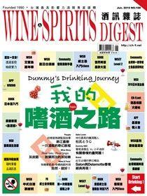 酒訊Wine & Spirits Digest 06月號/2015 第108期