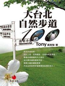 大台北自然步道100
