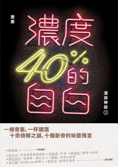 濃度40%的自白:酒保神探1