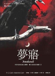 夢寤(夜之屋8)