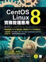 CentOS Linux 8實務管理應用