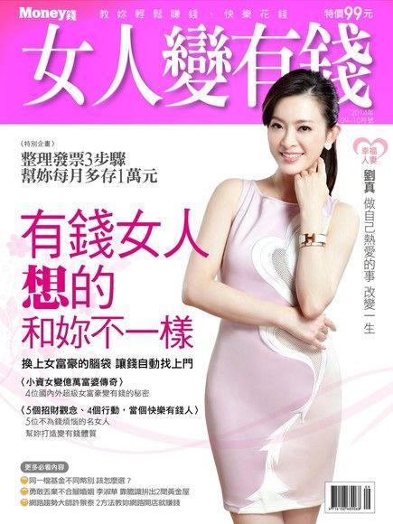 女人變有錢雙月刊 09-10月號/2014 第35期