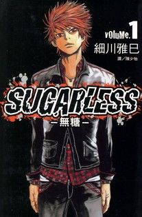 SUGARLESS-無糖 (1)