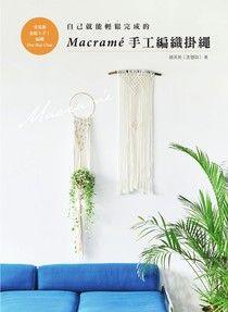 【电子书】自己就能輕鬆完成的Macramé手工編織掛繩