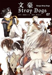 文豪Stray Dogs 7(漫畫)