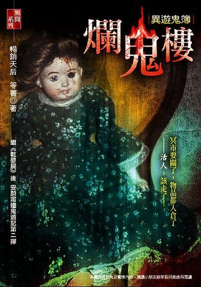 異遊鬼簿卷二:爛鬼樓