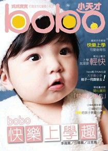 媽媽寶寶寶寶版 06月號/2015 第340期