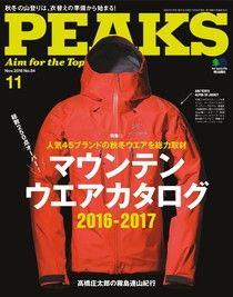 PEAKS 2016年11月號 No.84【日文版】