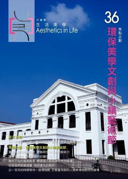 中台灣生活美學雙月刊 NO.36