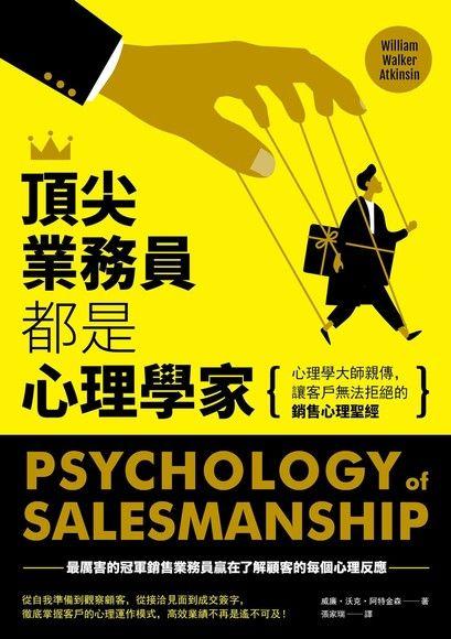 頂尖業務員都是心理學家