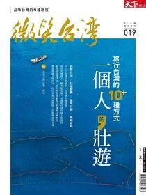 天下雜誌《微笑季刊》:一個人的壯遊 旅行台灣的10+種方式