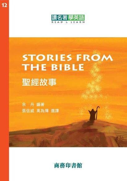 讀名著學英語:聖經故事