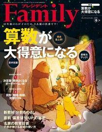 PRESIDENT Family 2018年冬季號 【日文版】