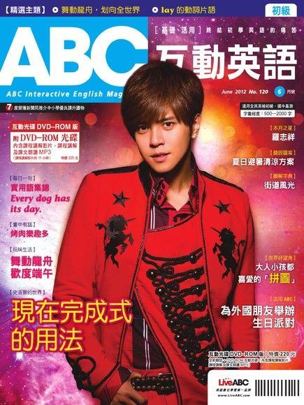 ABC互動英語 06月號/2012年 第120期