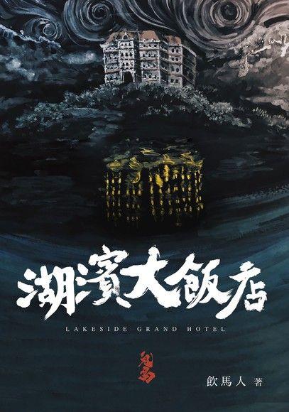 鬼島故事集2:湖濱大飯店