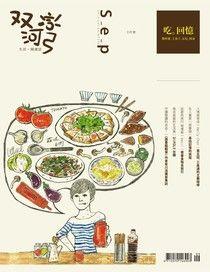 双河彎 生活.閱讀誌 2013年9月號