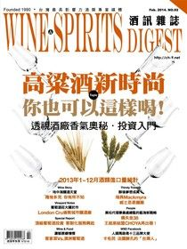 酒訊Wine & Spirits Digest 02月號/2014 第92期