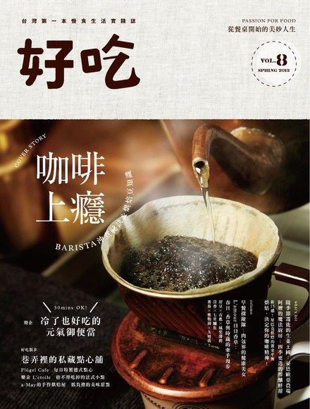 好吃8 咖啡上癮:BARISTA沖煮祕訣&烘焙豆知識