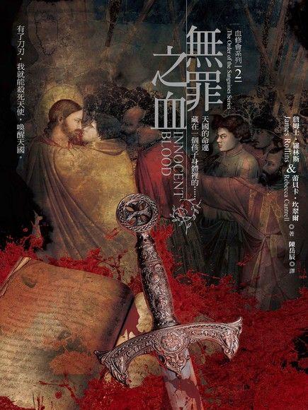 血修會系列(2)無罪之血
