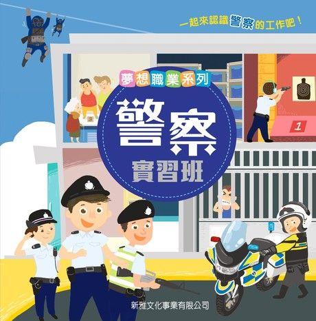 夢想職業系列:員警實習班