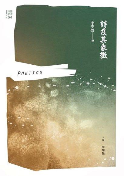 詩及其象徵
