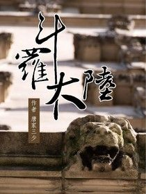 斗羅大陸(卷八)