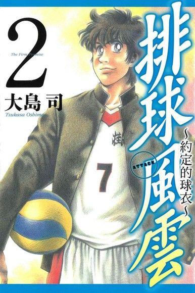 排球風雲~約定的球衣~ (2)