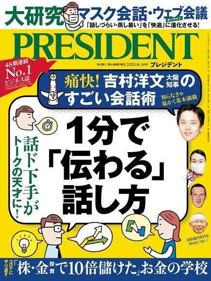 PRESIDENT 2020年8.14號 【日文版】