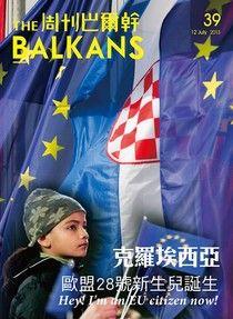周刊巴爾幹No.39:克羅埃西亞