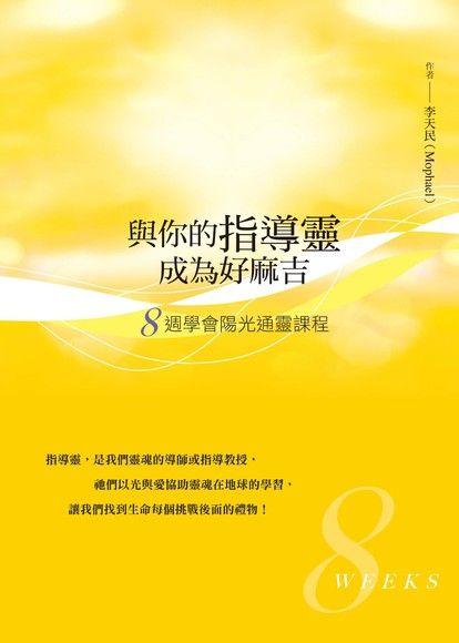 與你的指導靈成為好麻吉:八週學會陽光通靈課程(隨書附贈:陽光通靈引導CD)(平裝)