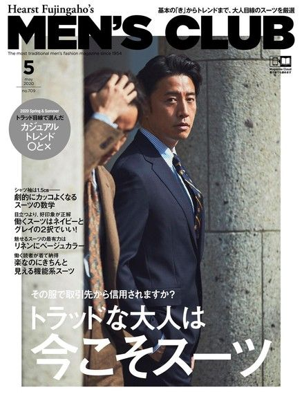 MEN'S CLUB 2020年05月號 【日文版】