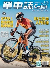 Cycling Update單車誌雙月刊 04-05月號 2020年 第113期