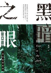 黑暗之眼:夏辰旅情推理系列