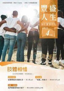 豐盛人生靈修月刊【繁體版】2021年04月號