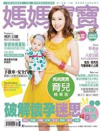 媽媽寶寶育兒版 07月號/2013 第317期