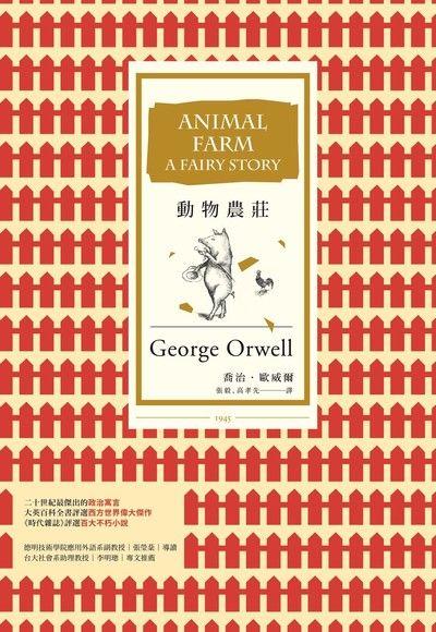 動物農莊(改版)