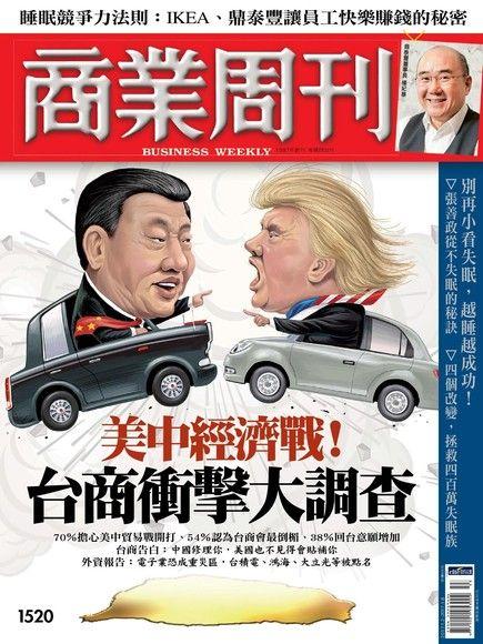 商業周刊 第1520期 2016/12/28