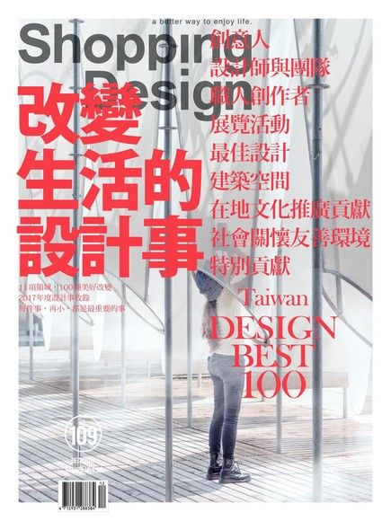 Shopping Design 12月號/2017 第109期