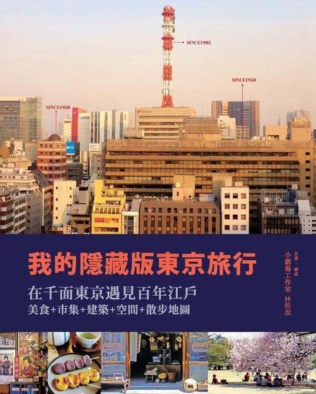 我的隱藏版東京旅行:在千面東京遇見百年江戶美食+市集+建築+空間+散步地圖
