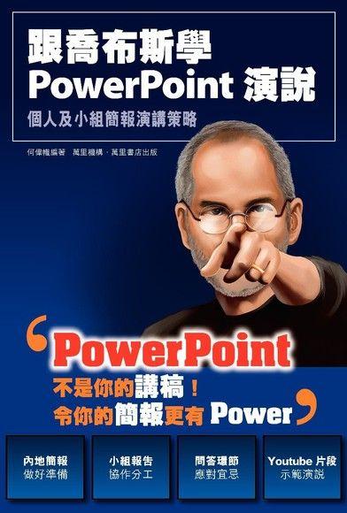 跟喬布斯學PowerPoint演說