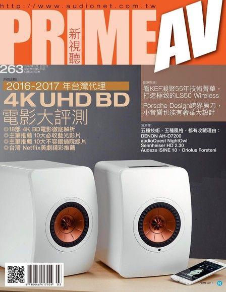 PRIME AV 新視聽 03月號/2017 第263期