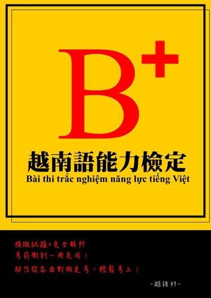 越南語能力檢定 B+