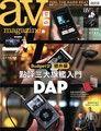 AV magazine雙周刊 621期 2015/06/09
