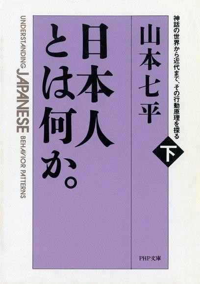 日本人這種民族(下卷)--從神話的世界到近代,探討行動原理